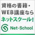 ネットスクールのロゴ