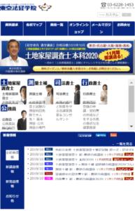 東京法経学院の公式ホームページ