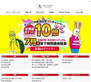 アガルートの公式ホームページ