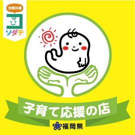 子育て応援の店ロゴ画像